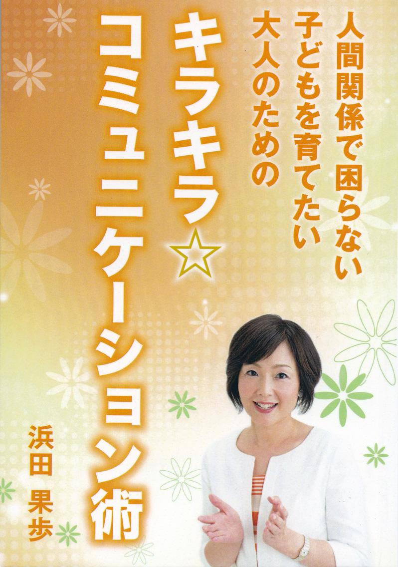 著書「人間関係で困らない子どもを育てたい大人のためのキラキラ☆コミュニケーション術」