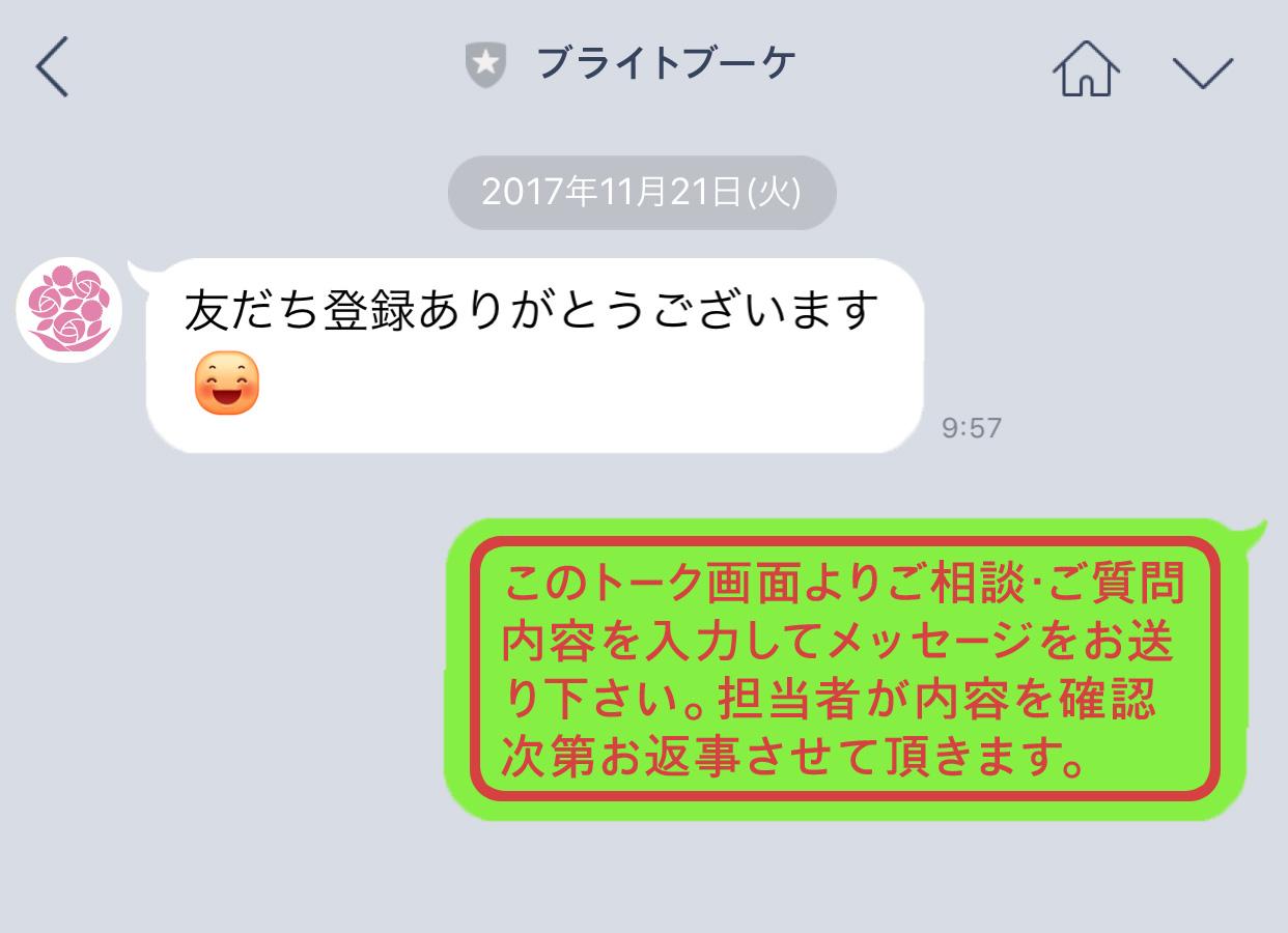 LINEでのお問い合わせイメージ