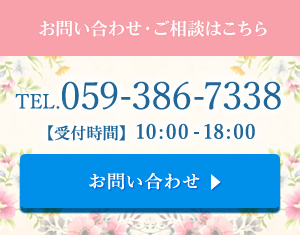 お問い合わせ・ご相談はこちら TEL059-386-7338 受付時間10:00-18:00