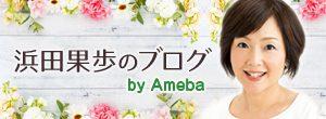 浜田果歩のブログ