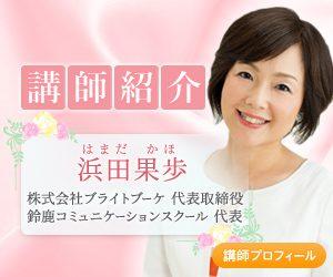 講師紹介 浜田果歩 株式会社ブライトブーケ代表取締役/鈴鹿コミュニケーションスクール