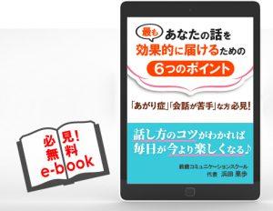 電子書籍「あなたの話を最も効果的に届けるための6つのポイント」無料プレゼント