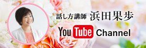 話し方講師 浜田果歩のYouTubeチャンネル