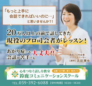 鈴鹿コミュニケーションスクール
