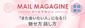 メールマガジン登録無料 「また会いたい人」になる!!魅せ方話し方