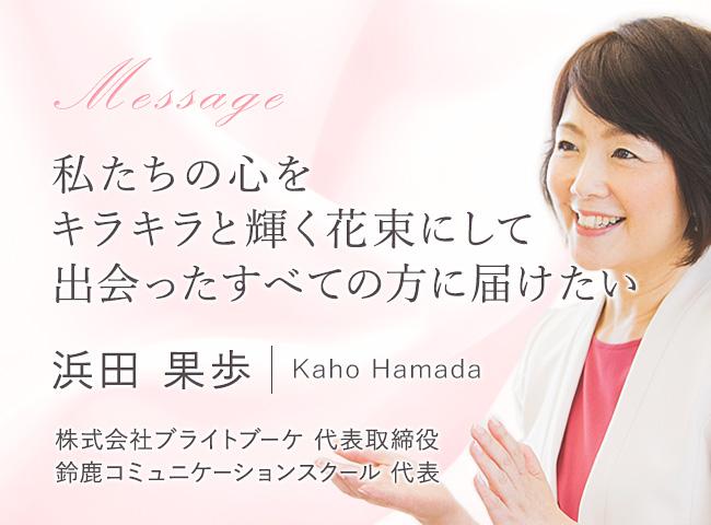 講師 浜田果歩からのメッセージ